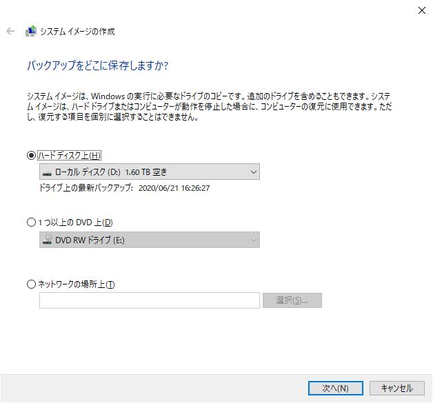 システムイメージは、Windowsの実行に必要なドライブのコピーです。追加のドライブを含めることができます。システムイメージは、ハードドライブまたはコンピュータが動作を停止した場合に、コンピュータの復元に使用できます。ただし、復元する項目を個別に選択することはできません。