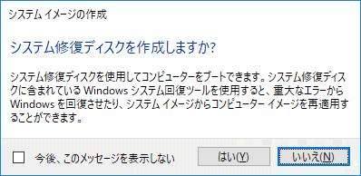 システム修復ディスクを使用してコンピュータをブートできます。システム修復ディスクに含まれているWindowsシステム回復ツールを使用すると、重大なエラーからWindowsを回復させたり、システムイメージからコンピュータイメージを再適用することができます。
